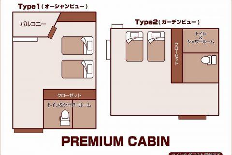 s-140123hotel_PCabin_ol
